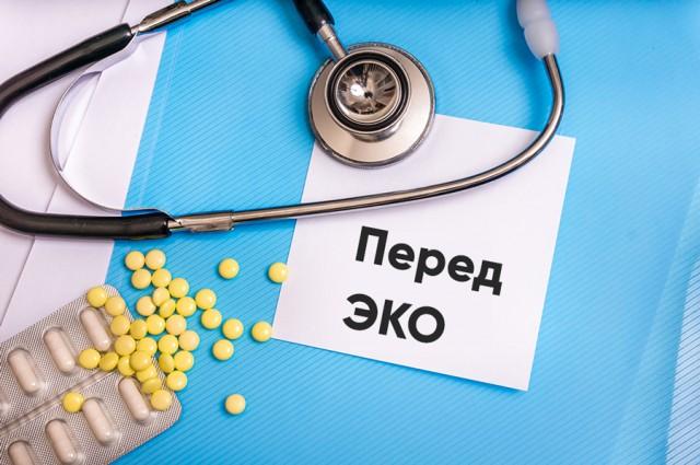 Специфика обследования перед процедурой ЭКО