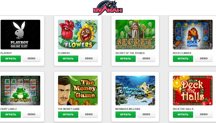 Игровой сайт Вулкан неплохо процветал на улицах различных городов, но после того, как власти закрыли все реальные игровые клубы казино Вулкан начало свое существование в сети Интернета https://igry-v-vulkan.com