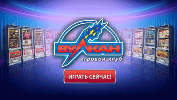 Онлайн-казино: преимущества и особенности игрового клуба Вулкан