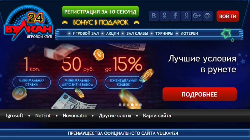 Казино Вулкан для азартного досуга