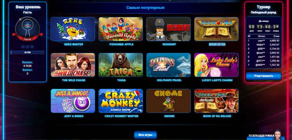Онлайн игровой автомат Book of Ra